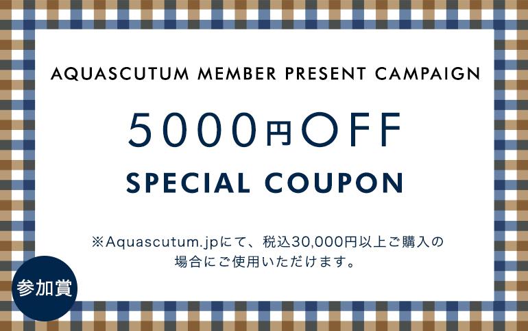 5000_off_ku-pon